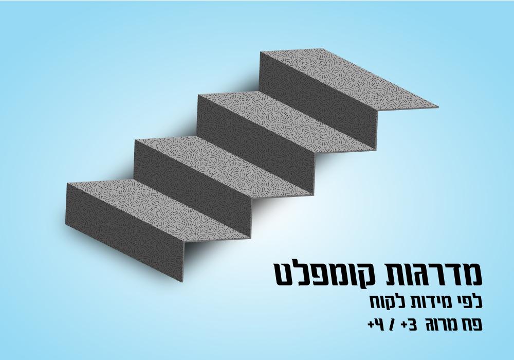 מדרגות קומפלט